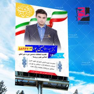 بنر و پوستر انتخابات شورای شهر ۱۴۰۰