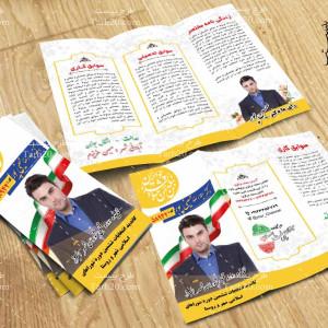 طرح بروشور انتخابات شورای شهر ۱۴۰۰