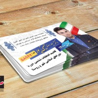 طرح لایه باز کارت ویزیت انتخابات ۱۴۰۰