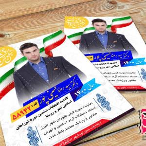 طرح لایه باز تراکت انتخابات ۱۴۰۰