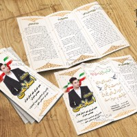 طرح لایه باز بروشور انتخابات شوراها