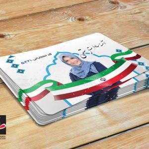 کارت ویزیت انتخابات شورای شهر ۱۴۰۰