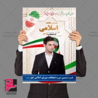 فایل لایه باز طرح پوستر نامزد انتخابات شوراها