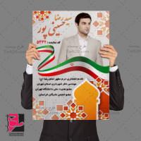 فایل فتوشاپ پوستر انتخابات شوراهای شهر مشهد