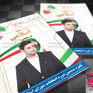 طرح لایه باز تراکت تبلیغاتی انتخابات شوراها