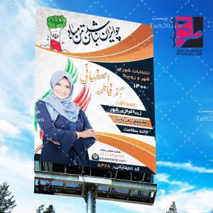 طرح ۱۴۰۰ لایه باز انتخابات شورای شهر