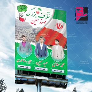 طرح لایه باز بنر و پوستر ائتلاف انتخابات شوراها