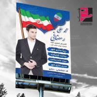 طرح لایه باز پوستر انتخابات شورای شهر