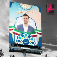دانلود طرح لایه باز بنر انتخابات شوراها