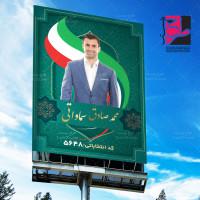 طرح بنر و پوستر لایه باز انتخابات شوراها