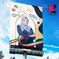 طرح لایه باز انتخابات شوراهای شهر و روستا