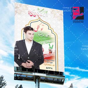 لایه باز بنر و پوستر انتخابات شورای شهر
