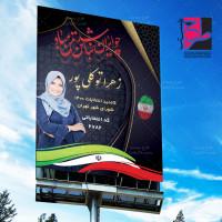 فایل فتوشاپ لایه باز بنر یا پوستر انتخابات شوراها