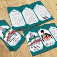 طرح سبز رنگ بروشور انتخابات ۱۴۰۰