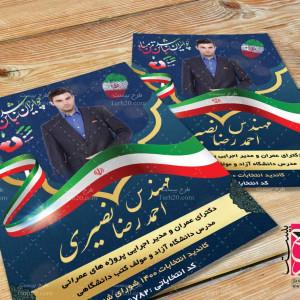 طرح تراکت رنگی انتخابات شورای شهر ۱۴۰۰