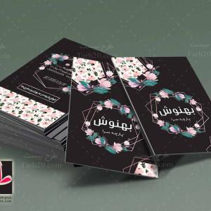طرح لایه باز فتوشاپ کارت پارچه فروشی