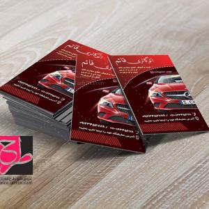 دانلود طرح لایه باز کارت ویزیت نمایشگاه خودرو