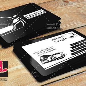 فایل لایه باز کارت ویزیت اتوسرویس و مکانیکی