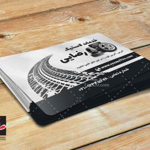 لایه باز طرح کارت ویزیت لاستیک فروشی