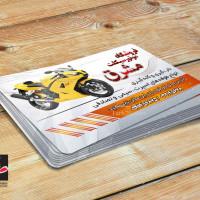 لایه باز کارت ویزیت فروشگاه موتورسیکلت