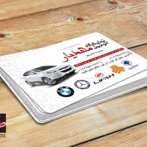 لایه باز طرح کارت نمایشگاه اتومبیل