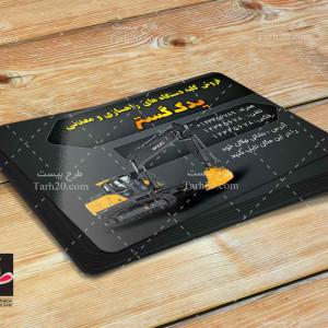 طرح کارت فروشگاه دستگاه های راهسازی