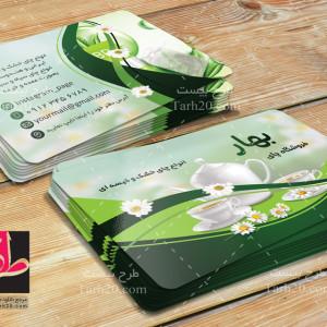 طرح کارت ویزیت لایه باز چای فروشی