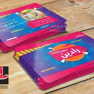 فایل فتوشاپ طرح کارت ویزیت سوپرمارکت
