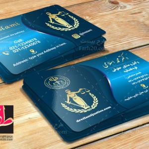طرح لایه باز کارت ویزیت دفتر وکالت و مشاور حقوقی