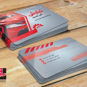 طرح لایه باز کارت اتوگالری ( نمایشگاه خودرو )