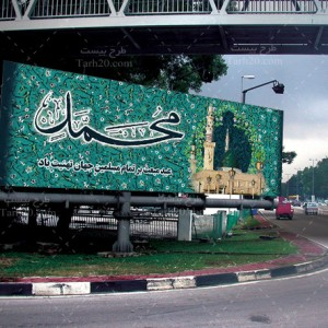 طرح آماده بنر دیواری عید مبعث