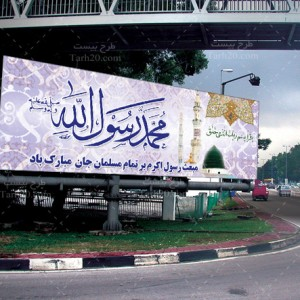 طرح لایه باز بنر مبعث پیامبر اسلام