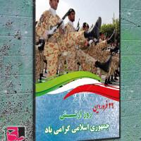 طرح لایه باز بنر و پوستر روز ارتش