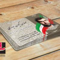 طرح کارت ویزیت انتخاباتی اسلیمی