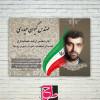 طرح لایه باز پوستر انتخابات شورای شهر و روستا