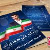 طرح لایه باز اسلیمی تراکت انتخابات