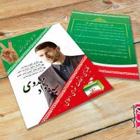 طرح آماده تراکت انتخابات شورای شهر
