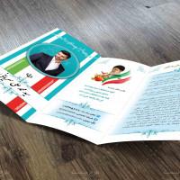دانلود طرح لایه باز بروشور انتخاباتی