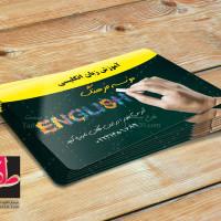 لایه باز کارت ویزیت آموزشگاه زبان