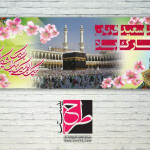 بنر لایه باز جدید تبریک عید سعید قربان