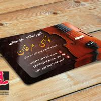 طرح لایه باز کارت ویزیت آموزشگاه موسیقی