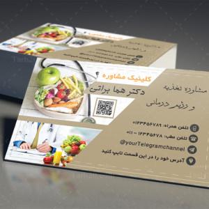 لایه باز طرح کارت ویزیت مشاور تغذیه