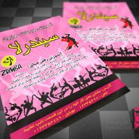 طرح تراکت رنگی لایه باز آموزش رقص