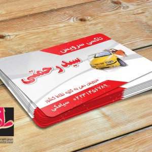طرح لایه باز کارت ویزیت آژانس تاکسی