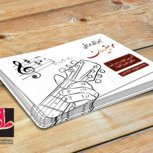 دانلود طرح لایه باز آموزشگاه موسیقی