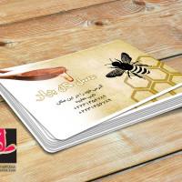لایه باز کارت ویزیت عسل فروش