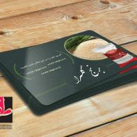 دانلود طرح لایه باز کارت برنج فروشی