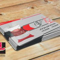 طرح لایه باز کارت ویزیت برنج فروشی