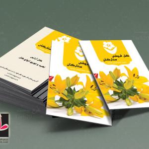 طرح لایه باز کارت ویزیت گل سرا