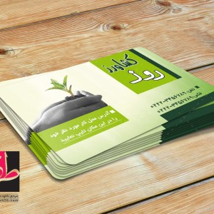 کارت ویزیت لایه باز شرکت کشاورزی